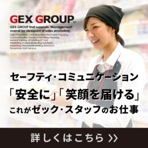 GEX GROUP